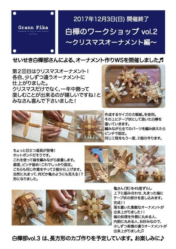 白樺のワークショップ〜クリスマスオーナメント編〜