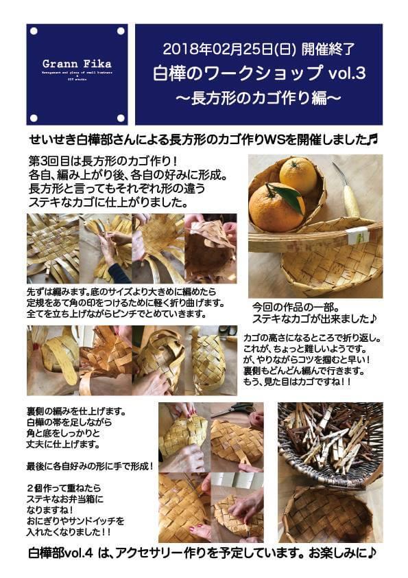 白樺のワークショップ〜長方形のカゴ作り編〜
