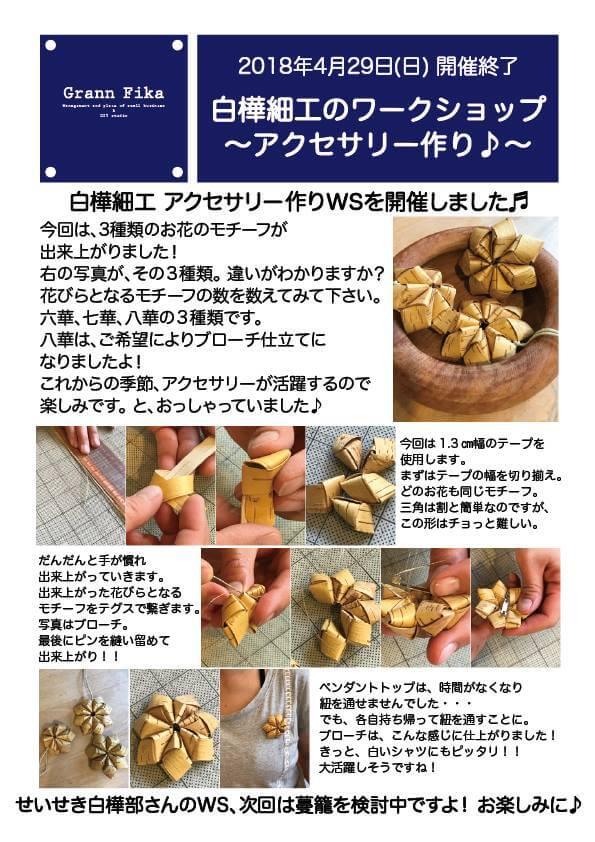 白樺のワークショップ〜アクセサリー作り♪〜