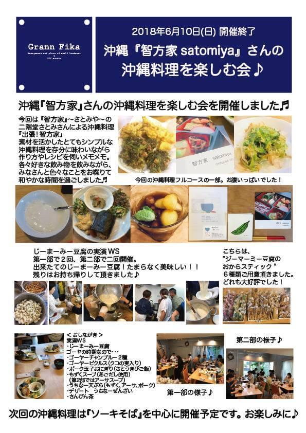 沖縄『智方家 satomiya』さんの沖縄料理を楽しむ会♪
