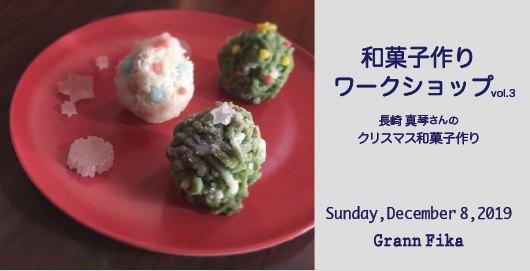 和菓子作りワークショップ vol.3を開催!