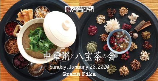 アジア食材専門店AsianMeal『中華粥と八宝茶の会』