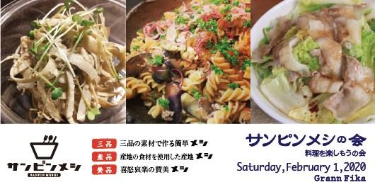 『サンピンメシの会』料理を楽しもうの会 開催!