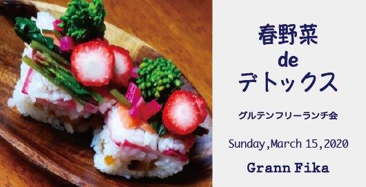 ※開催中止※『春野菜 de デトックス』 ~グルテンフリーランチ会~開催!