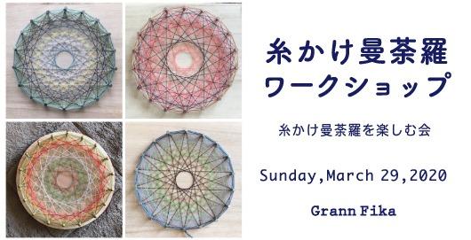 【3/29開催中止・延期開催】糸かけ曼荼羅を楽しむ会 開催!