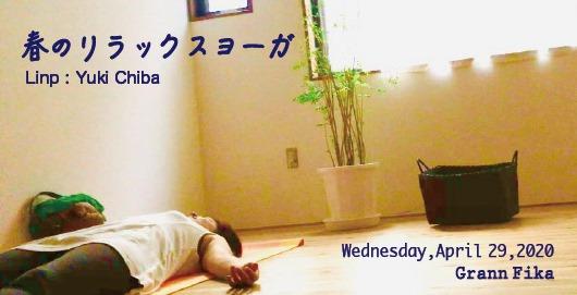 【開催延期のお知らせ】「春のリラックスヨーガ」開催! ~心と体をゆるめよう~