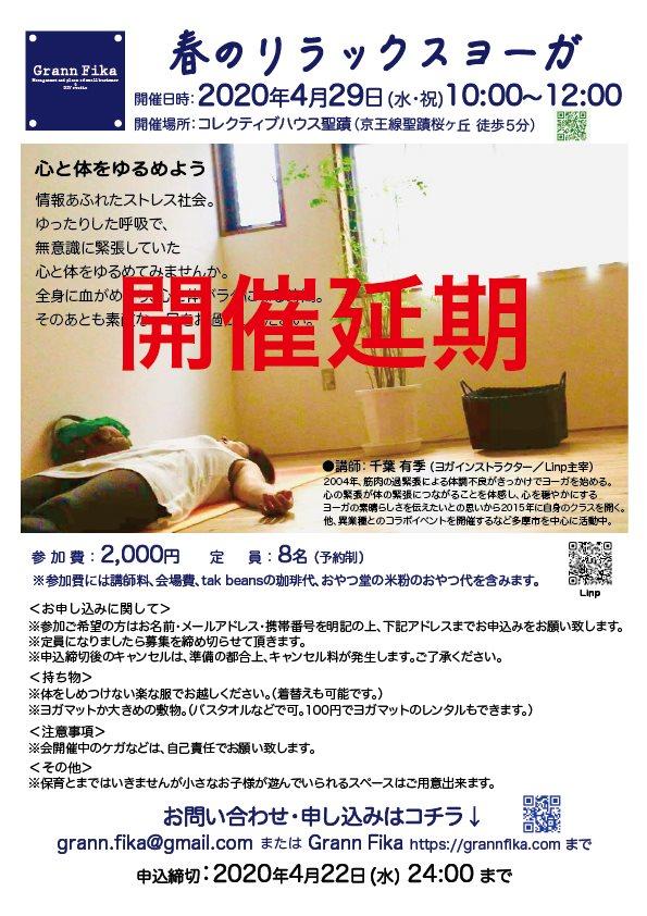 【開催延期のお知らせ】