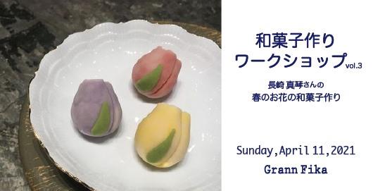 和菓子作りワークショップ vol.3(延期開催分1回目)