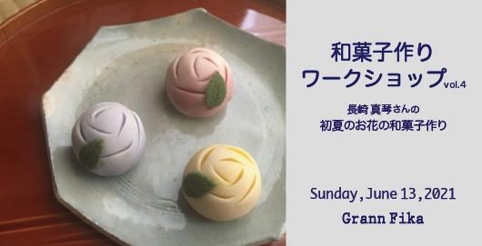 和菓子作りワークショップ vol.4